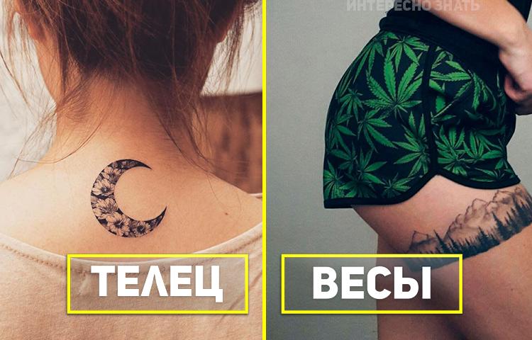 Элегантные и нежные татуировки, которые подойдут разным знакам Зодиака