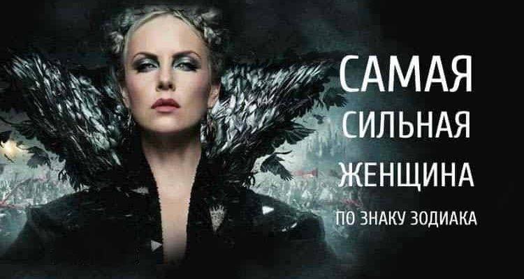 Самая сильная женщина по знаку Зодиака. Может это вы?