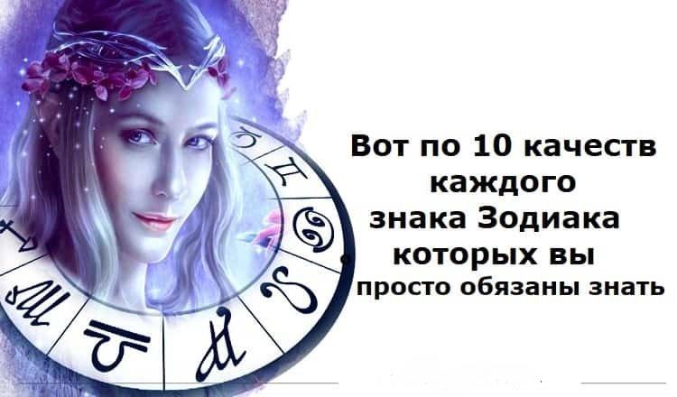 Вот 10 качеств каждого знака Зодиака, о которых вы обязаны знать