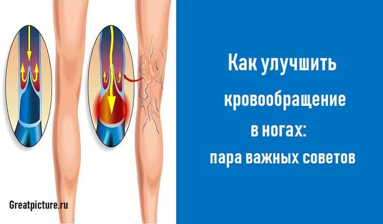 Как улучшить кровообращение в ногах: пара важных советов