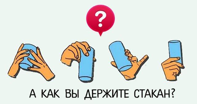 Психологический тест: а как вы держите стакан?