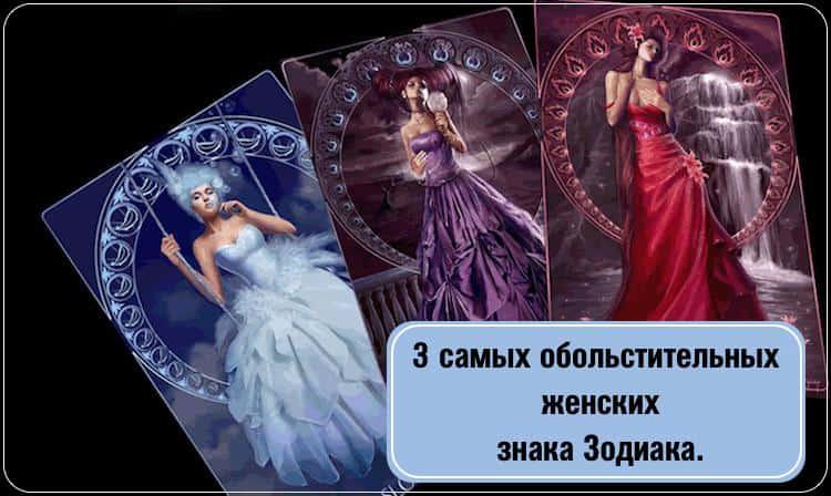 3 самых обольстительных женских знака Зодиака.