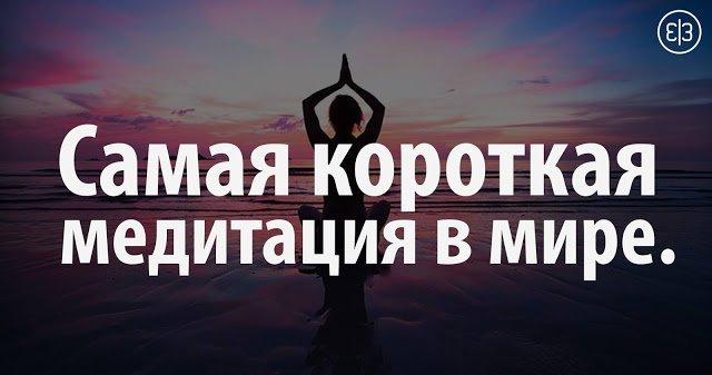Самая короткая медитация в мире...