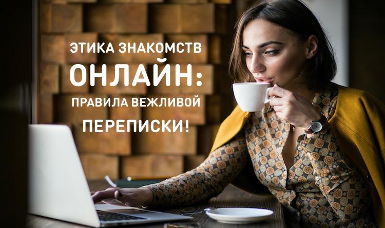 Этика знакомств онлайн: Правила вежливой переписки.