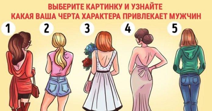 Тест для женщин: какая ваша черта характера привлекает мужчин?