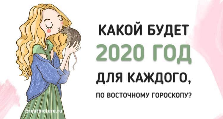 Какой будет 2020 год для каждого, по Восточному гороскопу?