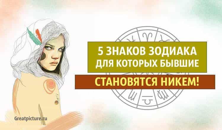 5 знаков Зодиака для которых бывшие становятся НИКЕМ