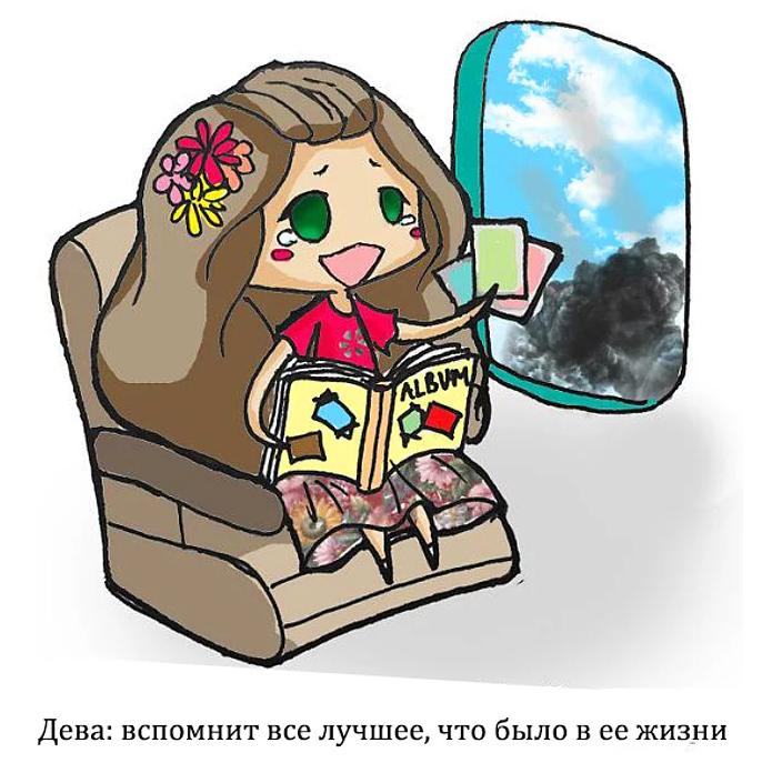 12 уморительных комиксов о том, как знаки зодиака вели бы себя во время крушения самолета