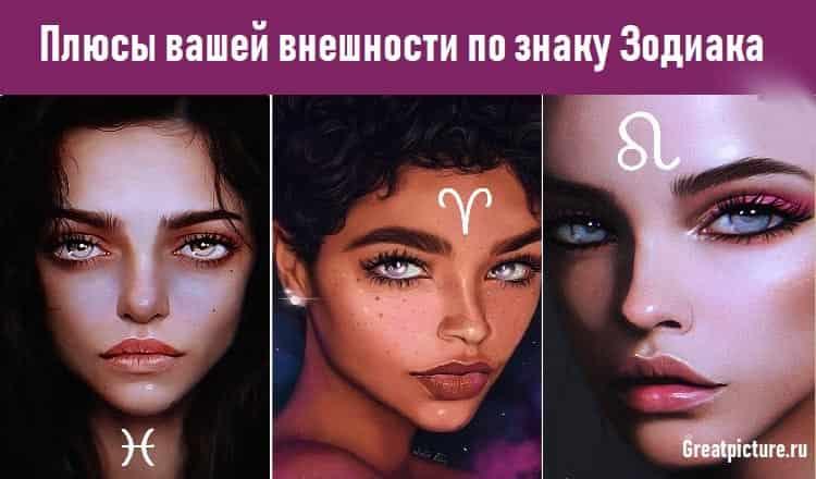 Плюсы вашей внешности по знаку Зодиака. Как он влияет на ваш внешний вид!
