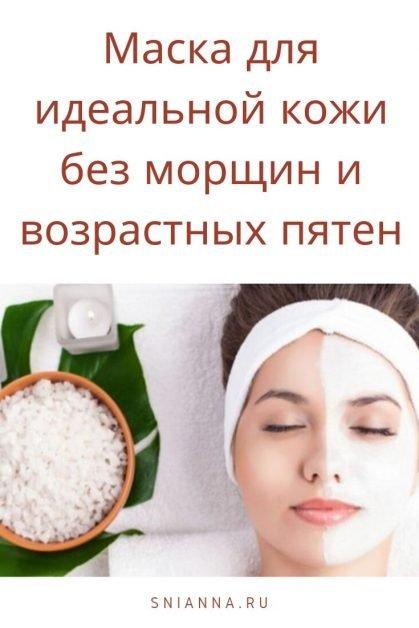 Маска для идеальной кожи без морщин и возрастных пятен поможет вам стать моложе на 10 лет!