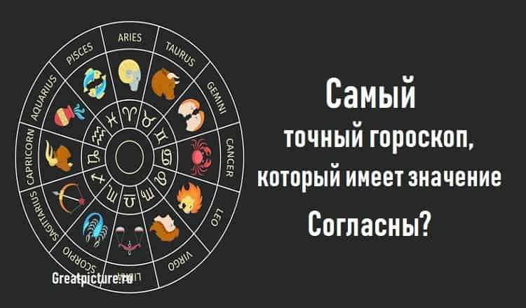 Самый точный гороскоп, который имеет значение. Согласны?