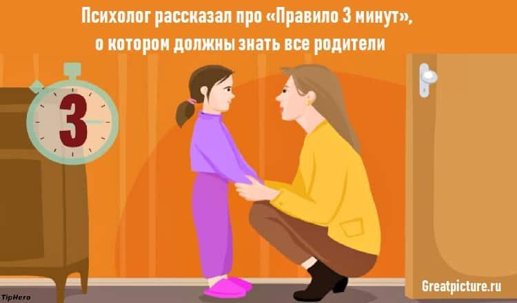 Психолог рассказал про «Правило 3 минут», о котором должны знать все родители