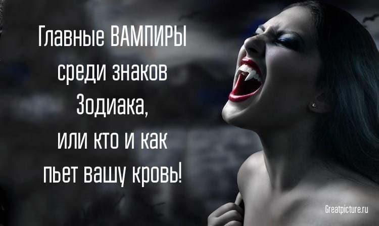 Главные ВАМПИРЫ среди знаков Зодиака, или кто и как пьет вашу кровь!