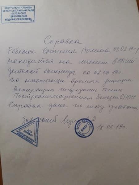 Почти 5 месяцев в коме: в Запорожской области девочке, которая подавилась черешней, нужна помощь