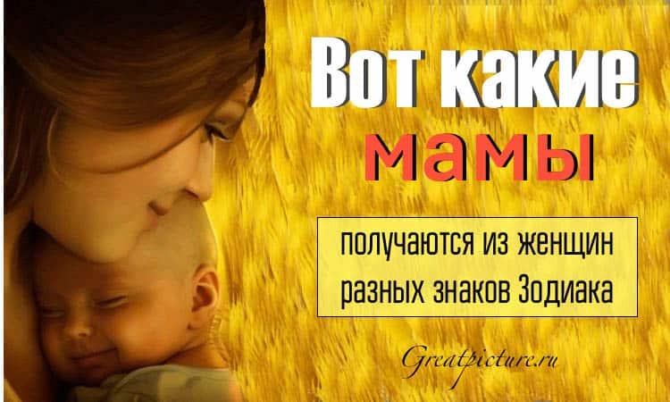 Вот какие мамы получаются из женщин разных знаков Зодиака