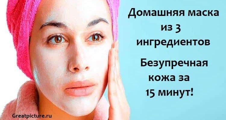 Домашняя маска из 3 ингредиентов.Безупречная кожа за 15 минут!