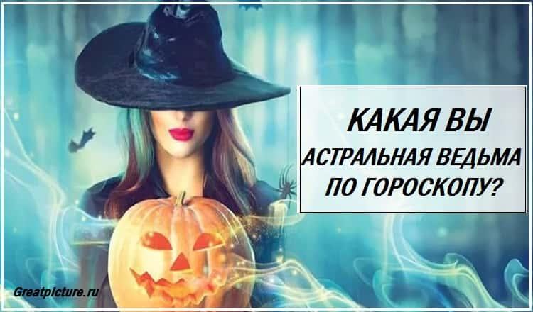 Какая Вы астральная ведьма по гороскопу?- Очень точное описание!!!