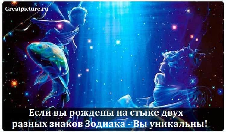 Если вы рождены на стыке двух разных знаков Зодиака