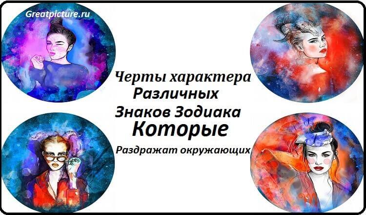 Черты характера различных знаков Зодиака которые раздражат окружающих