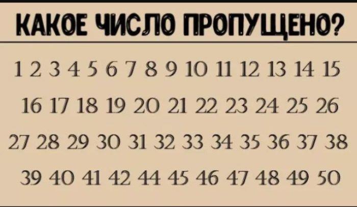 Тест на внимательность: какое число здесь пропущено?