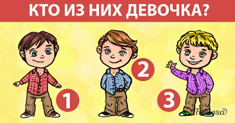 Тест на внимательность: кто из детей – девочка?