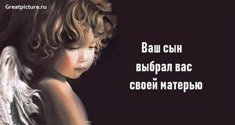 Ваш сын выбрал вас своей матерью.Дети сами выбирают родителей?