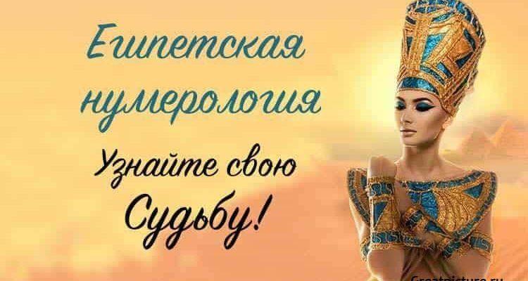 Египетская нумерология. Узнайте свою судьбу прямо сейчас!
