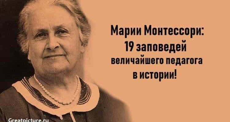 Марии Монтессори:19 заповедей — величайшего педагога в истории!