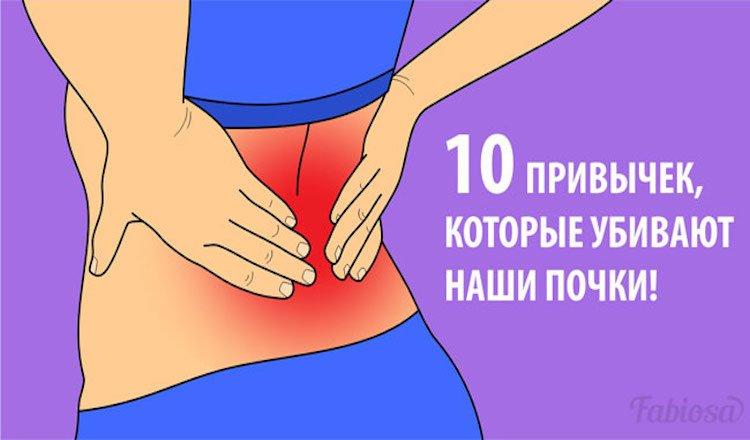10 привычек которые убивают наши почки!