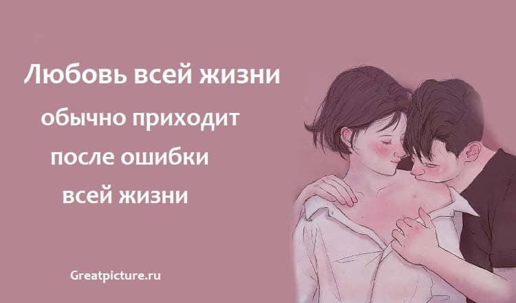 Любовь всей жизни обычно приходит после ошибки всей жизни