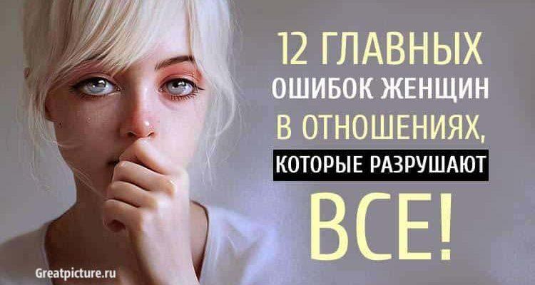 12 Главных ошибок женщин в отношениях, которые разрушают ВСЕ!