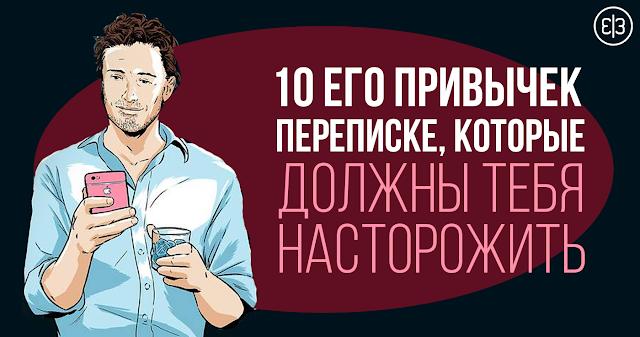 10 его привычек в переписке, которые должны тебя насторожить