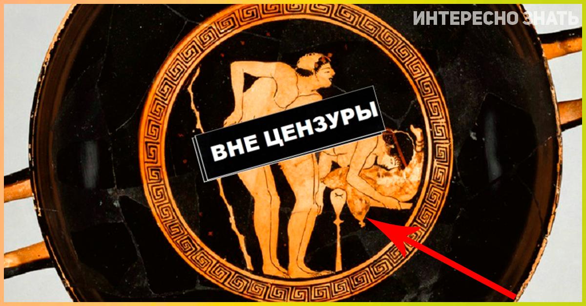 Сумасшедшие вещи, которые делали древние греки