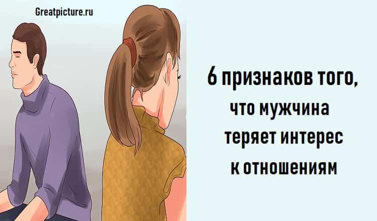 6 признаков того, что мужчина теряет интерес к отношениям