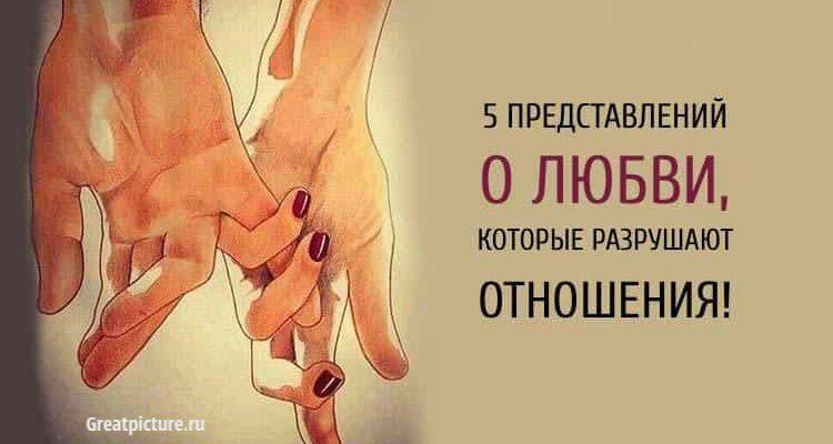 5 представлений о любви, которые разрушают отношения!