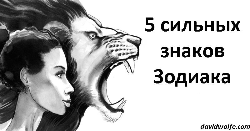 5 самых сильных знаков Зодиака, которых ничто не сломает