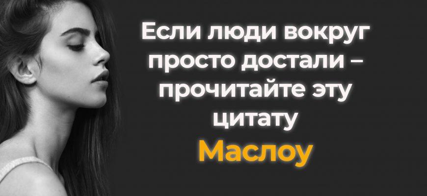 Если люди вокруг просто достали – прочитайте эту цитату Маслоу