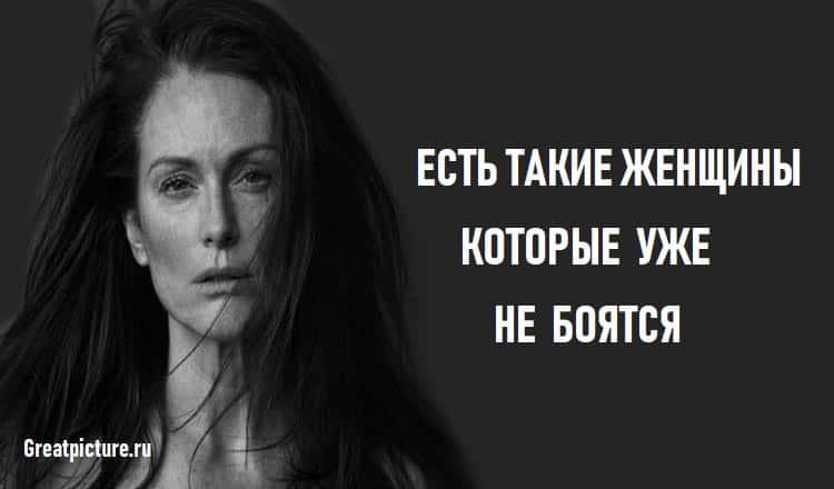 Есть такие женщины, которые уже не боятся