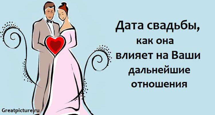 Дата свадьбы, как она влияет на Ваши дальнейшие отношения