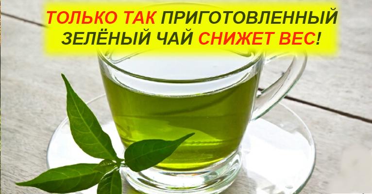 Как следует заваривать зелёный чай, чтобы снижать свой вес?