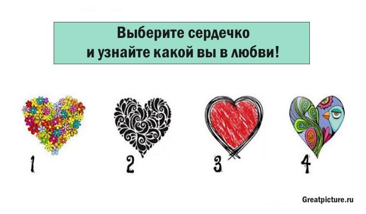 Выберите сердечко и узнайте какой вы в любви!