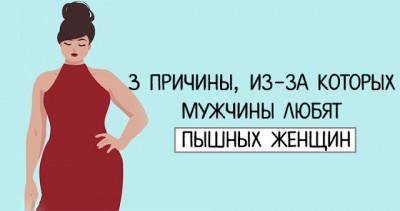 Тайна раскрыта ….3 причины, из-за которых мужчины любят пышных женщин