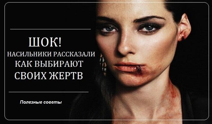 ШОК! Насильники рассказали как выбирают своих жертв!!!