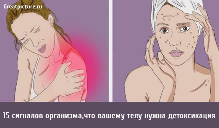 15 сигналов организма,что вашему телу нужна детоксикация.