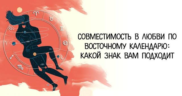 Совместимость в любви по восточному календарю: какой Знак вам подходит