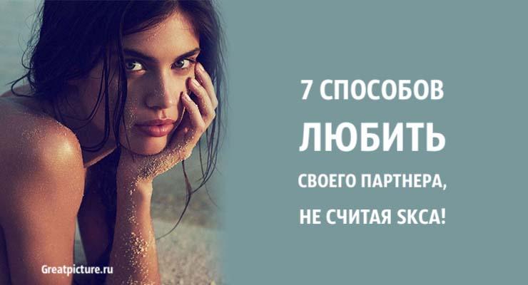 7 способов любить своего партнера, не считая sкса!