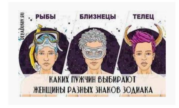 Каких мужчин выбирают женщины разных знаков Зодиака.