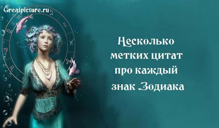 Несколько метких цитат про каждый знак Зодиака