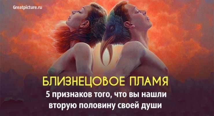 Близнецовое пламя – 5 признаков того, что вы нашли вторую половину своей души