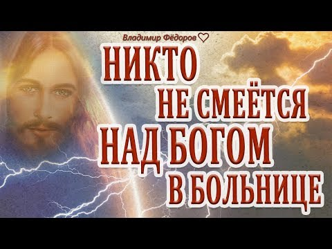 «Никто не смеется над Богом в больнице»